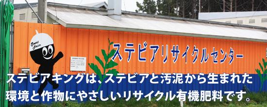 ステビアキングは、ステビアと汚泥から生まれた環境と作物にやさしいリサイクル有機肥料です。